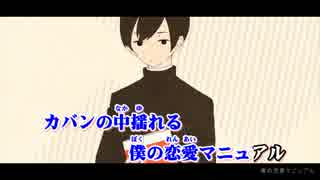 【ニコカラ】恋愛マニュアル≪on vocal≫