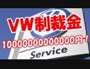 【VW制裁金】 10000000000000円!