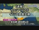【KSM】【速報】サウジアラビアが イラン大使館空爆