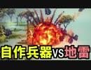 【実況】(高画質)破壊兵器を作って楽しむわ01【Besiege】