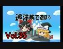 【WoWs】巡洋艦で遊ぼう vol.35【ゆっくり実況】