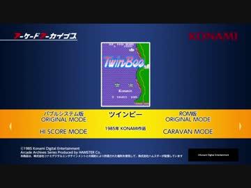 アーケードアーカイブスのゲームタイトル画面