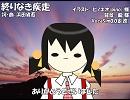 【ユキV4_Natural】 終りなき疾走 【カバー】