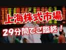 【上海株式市場】 29分間でご臨終!