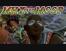 【MHX】世紀末的カオス4人衆が実況!!ガムートに踏まれて編【モンハン】 thumbnail