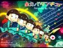 [Remix] はーこーバタンキュー【おそ松さん】 thumbnail