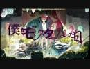 【ニコカラ】僕がモンスターになった日≪off vocal≫ thumbnail