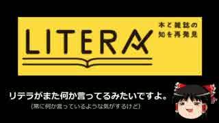 【ゆっくり保守】信頼と安心のリテラ()