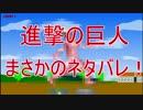 進撃の巨人~attack on titan Spoiler Alert~ ネタバレ注意【実況】
