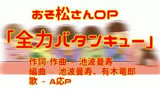 【ニコカラ】全力バタンキュー【おそ松さん】<off vocal> thumbnail