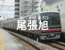 初音ミクが「手のひらを太陽に」で名鉄瀬戸線の駅名を歌いました。
