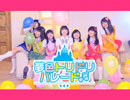 【公式MV】夢色トリドリパレード♬/アース・スター ドリーム