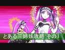 【FateGO】とある三姉妹を色んなPTで攻略 その1【推奨Lv90】