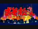 おそ松さんOP2xガンダムビルドファイターズOP1【ロクブンノイチ】