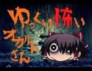 【其の4】ゆっくり怖いオカルトさん【旅先で神様に会った】 thumbnail