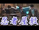 日光江戸村でタイムスリップの旅【レトルト・キヨ・牛沢・ガッチマン】part6
