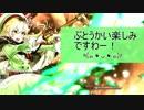 【WLW】リンちゃんが行くおもらしらんどうぉーず 11杯目【AA4リン】