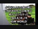 【KSM】千島・占守島の戦い 1945年8月15日戦争は終わっていなかった