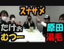 【あなろぐ部】カードを重ねてビル建設!「キャプテン・リノ」を実況01