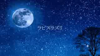【闇音レンリ】ラピスラズリ/藍井エイル【アニソンカバー祭り2016】