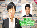 新春爆笑国会「ギリシャ山井」「パートで25万円」