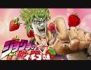 ジョジョの奇妙な冒険 イチゴ風味 【中編】