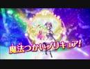 プリキュアオールスターズ  みんなで歌う♪奇跡の魔法! PV