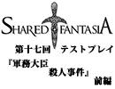 Shared†Fantasiaテストプレイ第十七回前編『軍務大臣殺人事件』【TRPG】