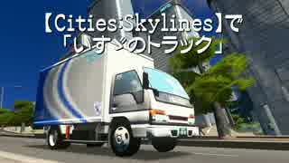 【Cities:Skylines】で「いすゞのトラック」
