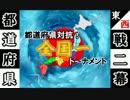 【MUGEN】都道府県対抗!全国一トーナメントpart68【東西戦:第二幕】