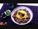 牛のしぐれ煮丼♪ ~黒毛和牛で!~
