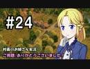 【Banished】村長のお姉さん 実況 24【村作り】