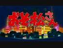 【イヤミっぽく】おそ松さんOP2歌ってみた。 thumbnail