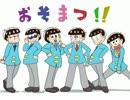 【手描き】 おジャ松さん 【おそ松さん】