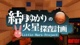 【Minecraft】結月ゆかりの火星探査計画 day.0【ゆっくりも実況】