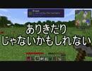 【Minecraft】ありきたりな科学と宇宙S2 Part01【ゆっくり実況】
