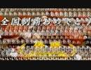 第34位:ネ申義塾高校(旧:うんこ高等学校)優勝まで4年間の軌跡