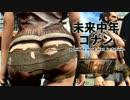 【Fallout4】未来中年コナン PART2 祝!!性人の日【ゆっくり実況】