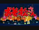 【一人で全松っぽく】おそ松さん新OP歌ってみた。【声真似】 thumbnail