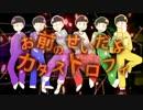 第63位:【手描き】カ.ミ.サ.マ.ネ.ジ.マ.キ【合松】 thumbnail