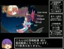 東方RTS 幻想戦略譚 解説&紹介動画