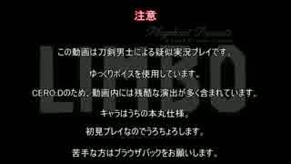 【刀剣乱舞】一期と鶴丸のLIMBOへようこそ1 【偽実況】