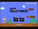 【実況】世界が造るマリオ!?スーパーマリオメーカーをプレイ!part1 thumbnail
