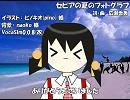 【ユキV4_Natural】セピアの夏のフォトグラフ【カバー】