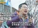 【永山英樹】1.10 頑張れ台湾!日台連帯国民集会[桜H28/1/12]