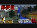 【Minecraft】郵便屋の不思議な国 4区画