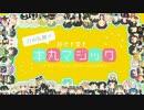 【MMD刀剣乱舞】刀剣乱舞が好き!雪!本丸マジック thumbnail