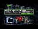 【PR】Rainbow Six Siege で勝つための 『GeForce Experience』100%活用ガイド powered by GeForce GTX