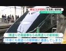 不幸にも黒塗りの新幹線と遭遇してしまう thumbnail
