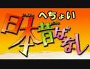 【MMD艦これ】へちょい日本昔ばなしOP【第16回MMD杯棄権組】